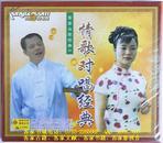 客家情歌:客家情歌对唱经典(客家山歌VCD)