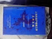 上海市房产管理工作文件汇编(1983——1987)