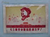 文革植绒宣传画 毛主席革命路线胜利万岁