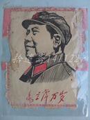 文革手绘画 毛主席万岁