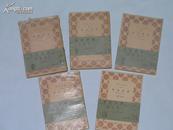 《鲁迅选集》1-5卷完整一套:(少见版本,1953年日本初版,日文版,40开本,玻璃纸在,品好)