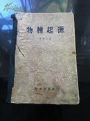 达尔文名著《物种起源》 1955年一版一印 16开精装