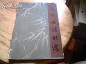 围棋名谱精选【63年一版一印》  B1