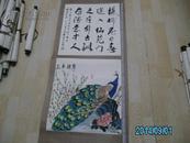 鄂儒询书法   杨迈之画      二人合作一幅画