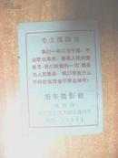 七十年代装照片小纸口袋:沈阳市旭东摄影社(带毛主席语录)
