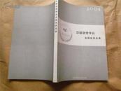 中国地理学会全国会员名录 2004年版