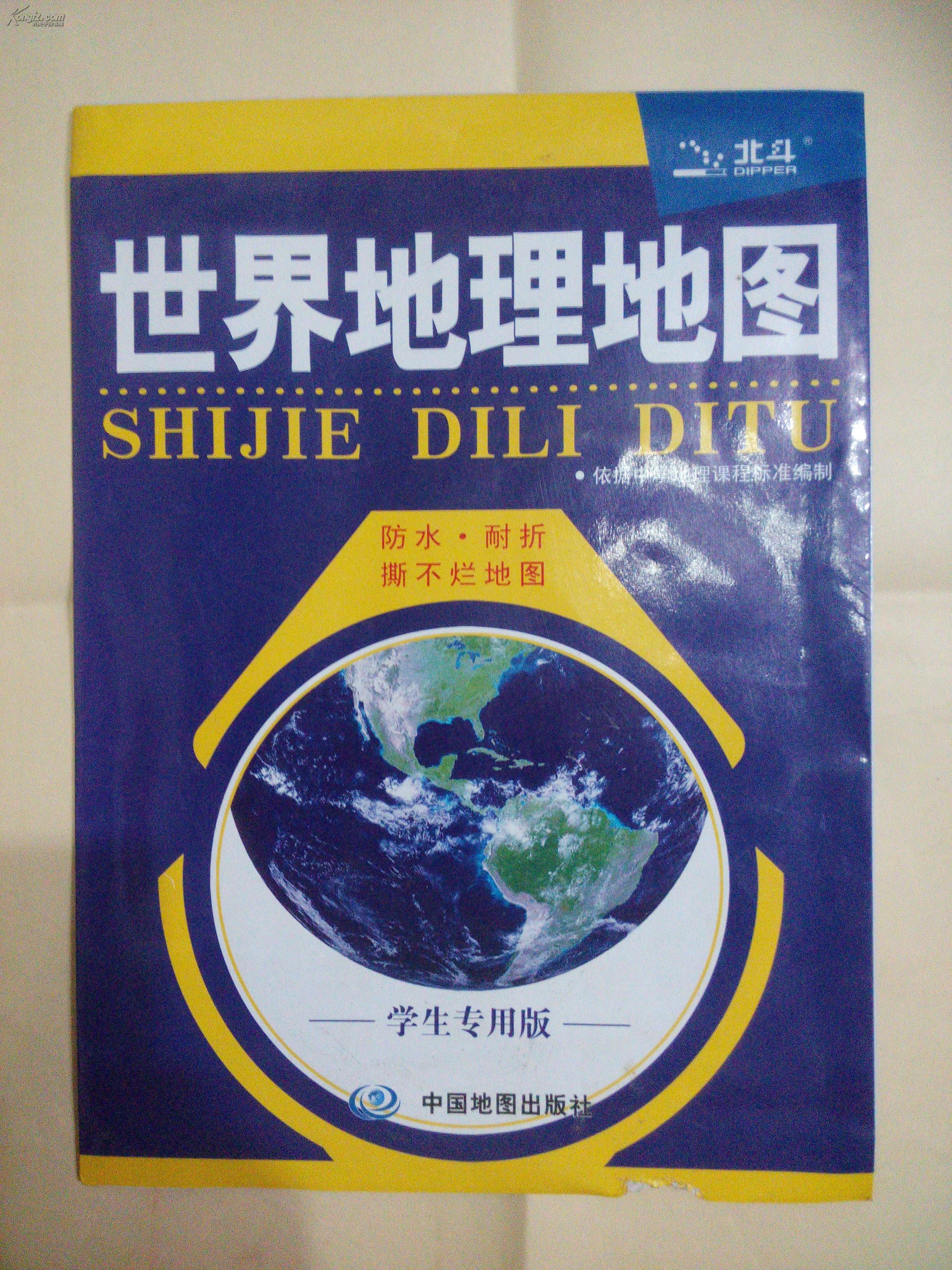 【图】世界地图2012英文版全开