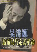 围棋类:吴清源新布局与定式革命...。