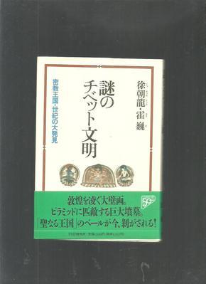 日文原版   谜のチベット文明―密教王国・世纪の大発见