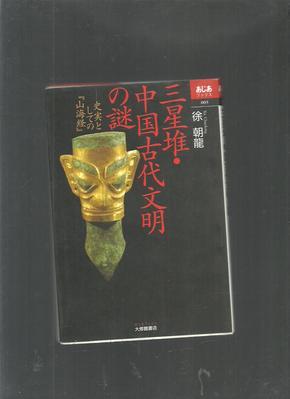 日文原版  三星堆 中国古代文明之谜