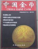 中国金币(总1-26辑全)