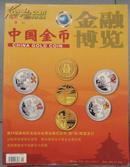 中国金币--金融博览(增刊1--40期全)