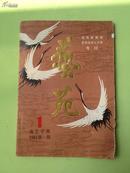 艺苑——刘海粟教授艺术活动七十年专刊