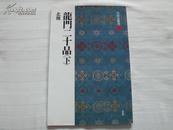 《中国法书选21   龙门二十品下》二玄社  (正版 日本货源)