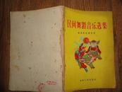 56年一版一印本《民间舞蹈音乐选集》