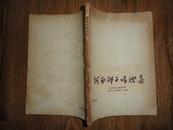 54年一版一印本《河南梆子唱腔集》封面和扉页有武汉音乐学院音乐研究所所长、中国音乐家协会理事、湖北省音乐家协会副主席杨匡民签名