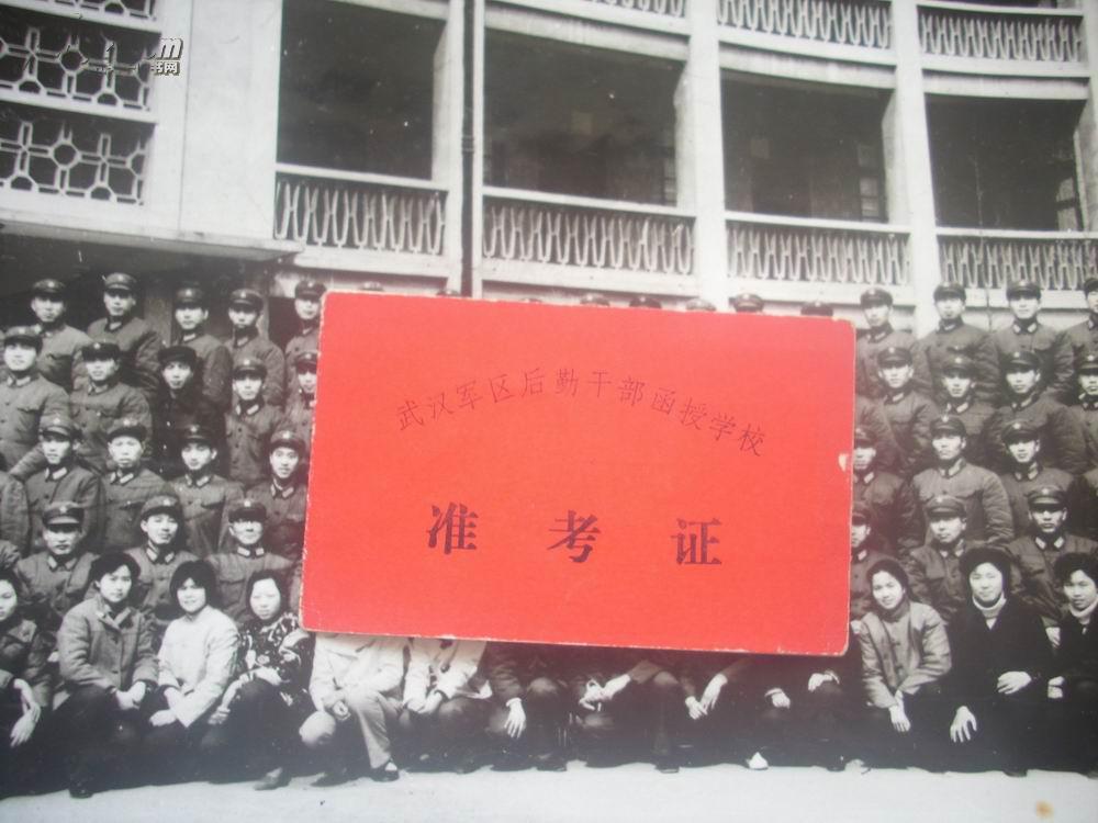 总后勤部领�9d#yce_中国人民解放军总后勤部【授予军衔命令】,武汉后勤-准考证,大照片等