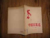 57年一版一印本《中国民歌选》第二集.简谱版  封面和扉页有武汉音乐学院教授舒琛珍签名