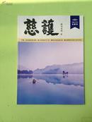慈护 2014年冬季刊