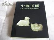 中国玉雕 叶义 敏求精舍 1983年10月21至12月24日  香港艺术馆 展览图录 CHINESE JADE CARVING