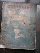 27)【全网首见】1950年6月  解放初期国家重点单位的保密书籍《东北卫生技术厂概况》--禁卖品