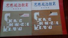 思想政治教育理论信息.1993.年第1期 .创刊号.1994.1