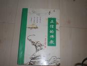 宗教类图书:ZHENGXIN的佛教