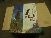 伟大的中华民族系列丛书—羌族【铜版纸印刷 品相全新2010年一版一印 原价49元】 李贫 签名本  F2