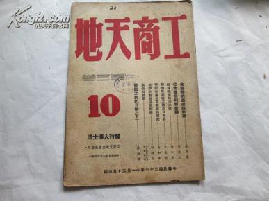 民国37年《工商天地》(第三卷第十期)