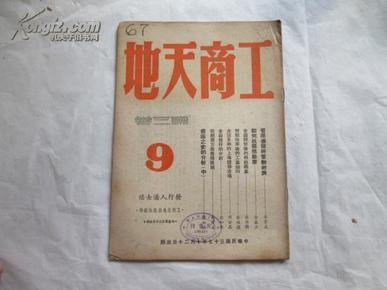 民国37年《工商天地》(第三卷第九期)