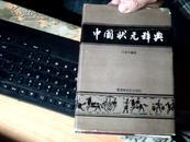 中国状元辞典  精装  差不多九品       8H