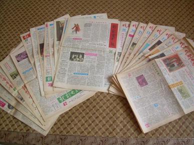 戏剧电影报1985年共50张(少第30、41期)