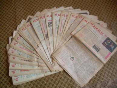 戏剧电影报1984年(全52期)