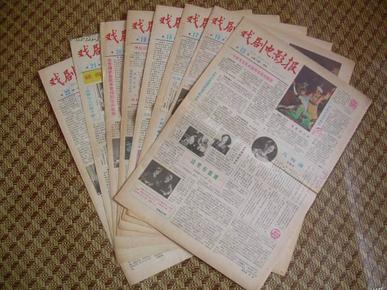 戏剧电影报1983年第15-22期(共8期可单买每期3元)