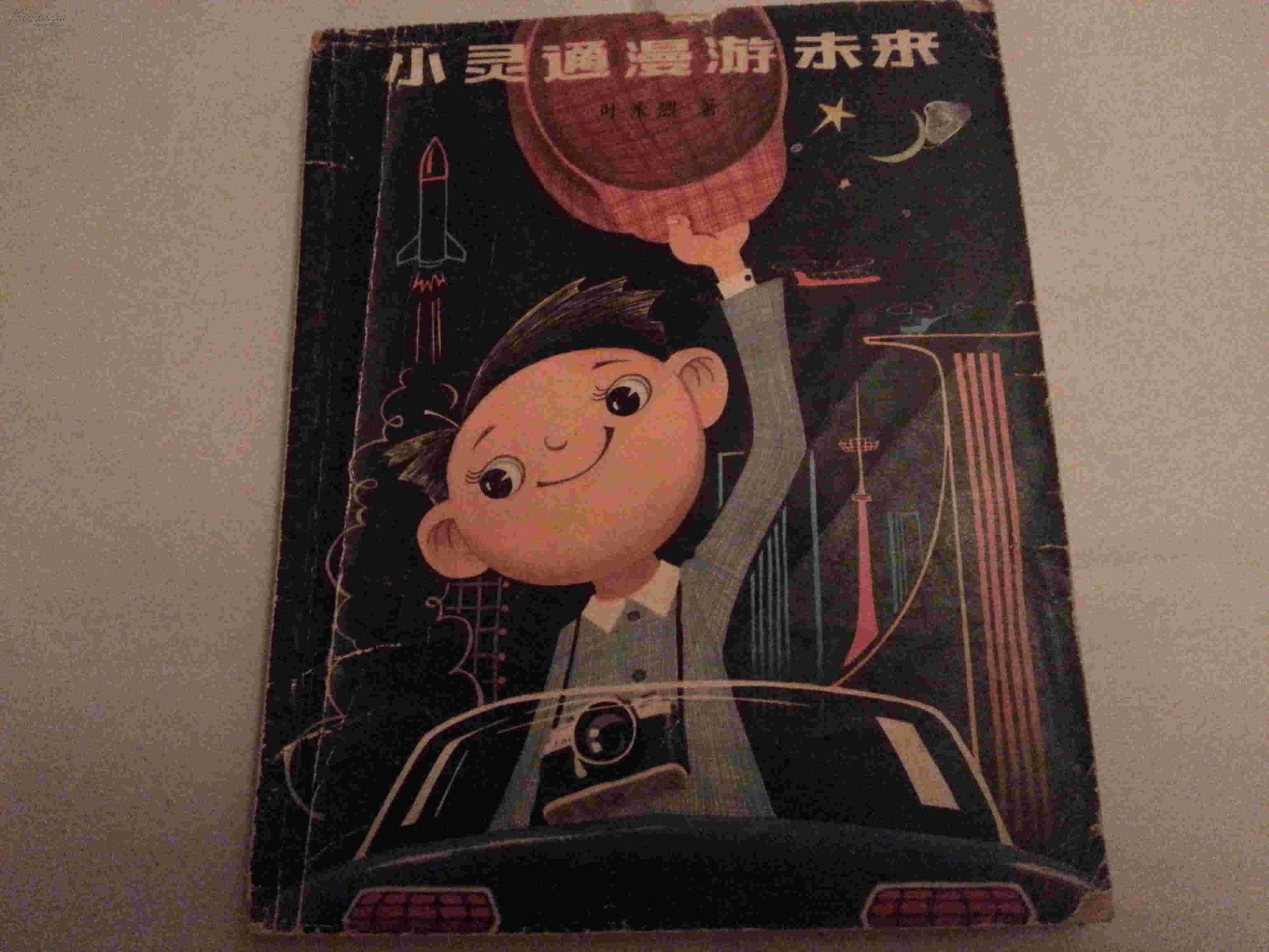 小灵通漫游未来_叶永列_孔夫子旧书网图片