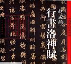 正版新书/   中国历代经典碑帖:行书洛神赋 (赵孟頫)一版一印