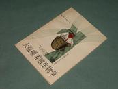 稀缺本【大瓶螺养殖生物学】1988年5月1版1印;印数2400册