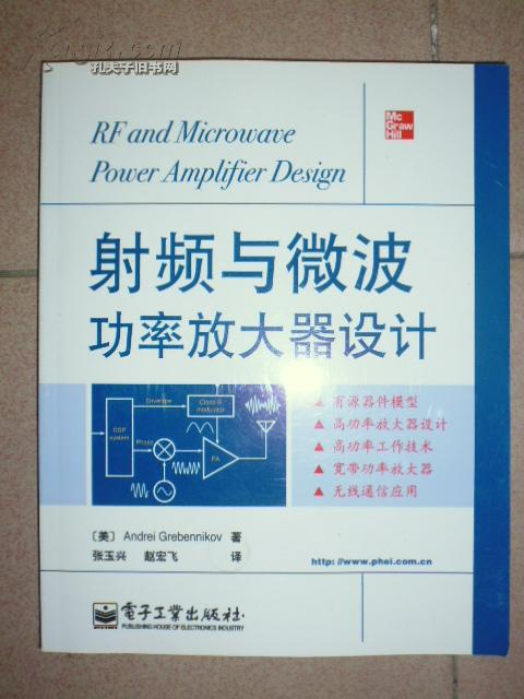 【图】射频与微波功率放大器设计