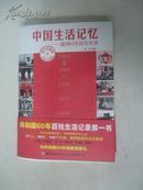 中国生活记忆:建国60年民生往事 附 <C.D>