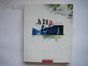 乌镇的似水年华——旅行怎能没有那温柔的心意  2003年一版一印 【诗意旅行,图文并茂,多是散文、诗及乌镇照片】