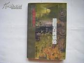 《苗疆古城镇远》(走遍夜郎故土)一版一印2000册