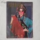 梨园杂志 创刊号 (1980年创刊 16开平装 繁体 内有4页全张彩色剧照 及张大千照片1幅)