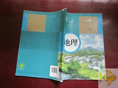 初中 地理教材八年级 下册 人教版初中教科书教材图片