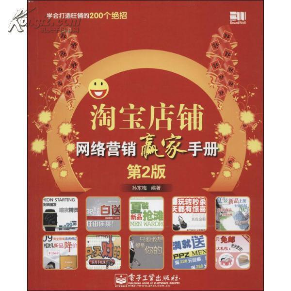 凯悦书店xy全新正版淘宝店铺网络营销赢家手册(第2版)图片