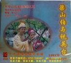 客家山歌精品:梁山伯与祝英台赵文有版(VCD)