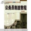 公共管理硕士(MPA)系列教材:公务员制度教程(第三版)