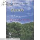 植物生理学(第六版)   潘瑞炽
