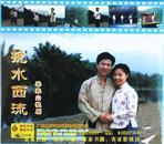 客家山歌精品:挽水西流 (VCD)