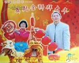 客家山歌精品:舞起金狮拜大年 (VCD)