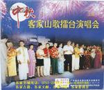 客家山歌精品:中秋客家山歌擂台演唱会 上部(VCD)